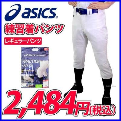 【即日出荷】 50%OFF 野球 ユニフォームパンツ ズボン アシックス 練習着 レギュラー BAA400 限定