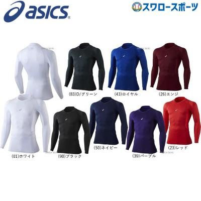 アシックス ベースボール ASICS 野球  アンダーシャツ 夏 吸汗速乾  メンズ 丸首ボディレイヤー O以上 長袖 DN BAB001