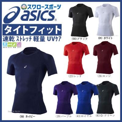 アシックス ベースボール ASICS 野球  アンダーシャツ 半袖 丸首ボディレイヤー タイトフィット TF BAB002