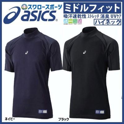 アシックス ベースボール 野球  アンダーシャツ 夏 吸汗速乾  メンズ ボディレイヤー ミドルフィット FX HS ハイネック 半袖 HN BAB103