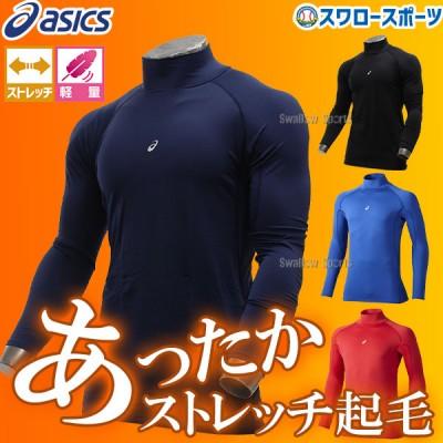 【即日出荷】 アシックス ベースボール アンダーシャツ ウォーム ボディーレイヤー FX-LS ハイネック 冬用 長袖 BAB400