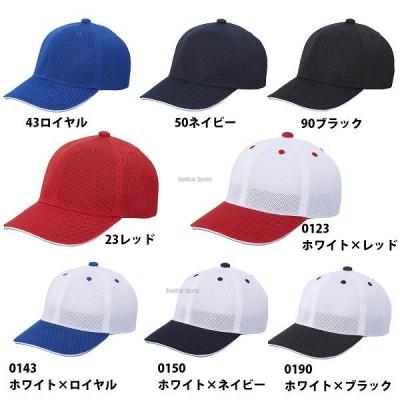 アシックス ベースボール ASICS ゲームキャップ 角丸型 六方タイプ アメリカンアジャスタータイプ BAC021 野球用品 スワロースポーツ