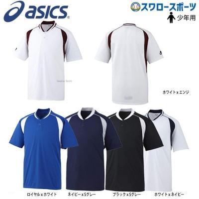 アシックス ベースボール ジュニア ベースボールシャツ 2ボタン BAD12J