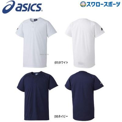 アシックス ベースボール ジュニア ベースボールシャツ 2ボタン BAD13J