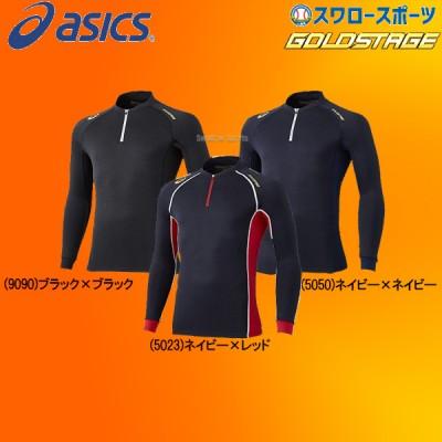 アシックス ベースボール ASICS ハイネック 長袖 ゴールドステージ ブレードサーモシャツ BAD200