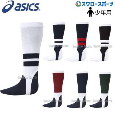 アシックス ベースボール ASICS ジュニア ストッキング (レギュラー) BAE07J