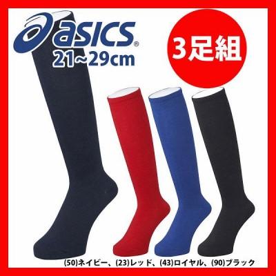 アシックス ベースボール ソックス 3Pカラーソックス ジュニアサイズ対応 BAE519 靴下 ソックス 【SALE】 野球用品 スワロースポーツ