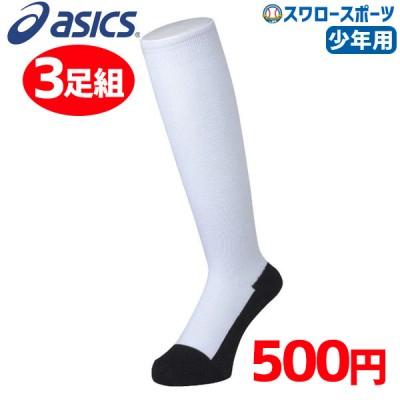 アシックス ベースボール ジュニア アンダーソックス 3Pソックス BAE54J 靴下 ソックス 【SALE】 野球用品 スワロースポーツ