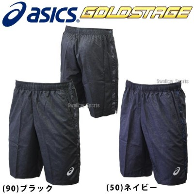 【即日出荷】 アシックス ベースボール ASICS ゴールドステージ クロスハーフパンツ BAF076