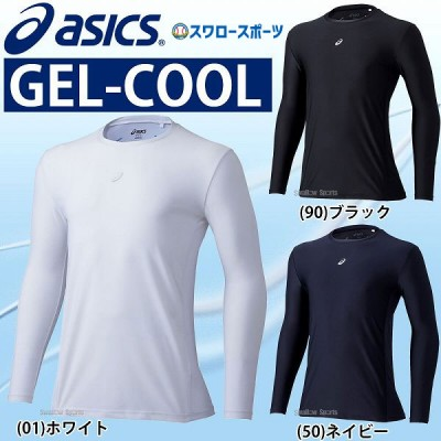 【即日出荷】 アシックス ベースボール ASICS  アンダーシャツ 夏 吸汗速乾  GEL-COOLボディレイヤー100 長袖 冷感 BAF525