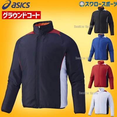 アシックス ベースボール グラウンドコート BAG011
