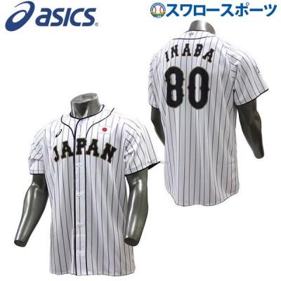 【即日出荷】 アシックス 侍ジャパン レプリカユニフォーム ホーム 背番号・ネーム入り BAK711