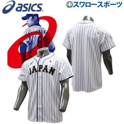 【即日出荷】 アシックス 侍ジャパン レプリカユニフォーム ホームBAK713