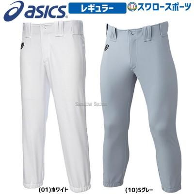 アシックス ベースボール 野球 ユニフォームパンツ ズボン レギュラー BAL040