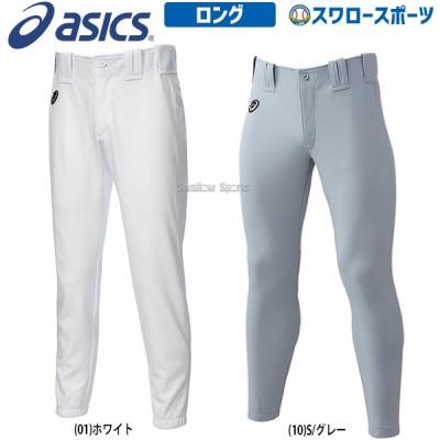 アシックス ベースボール 野球 ユニフォームパンツ ズボン ロング BAL041