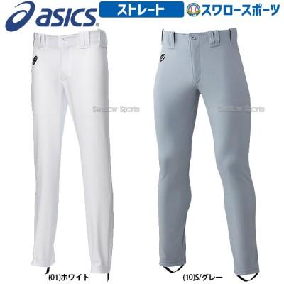 アシックス ベースボール ユニフォーム パンツ ストレート BAL042 ウェア ウエア スポーツ ファッション 野球用品 スワロースポーツ