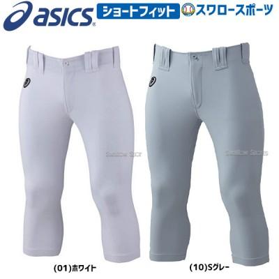アシックス ベースボール ユニフォーム パンツ ショートフィット BAL043