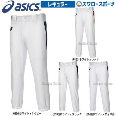 アシックス ベースボール 野球 ユニフォームパンツ ズボン レギュラー BAL050