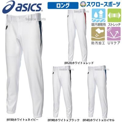 アシックス ベースボール ユニフォーム パンツ ロング BAL051