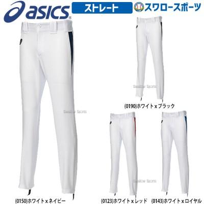 アシックス ベースボール 野球 ユニフォームパンツ ズボン ストレート BAL052