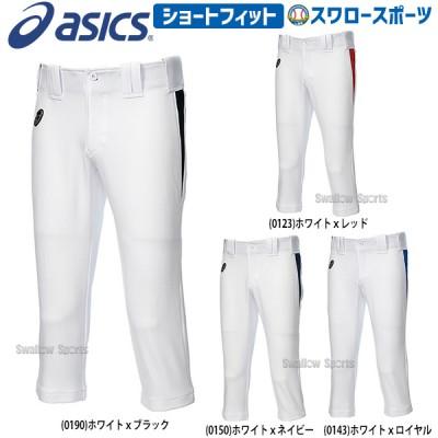 アシックス ベースボール 野球 ユニフォームパンツ ズボン ショートフィット BAL053