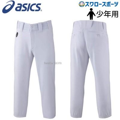 アシックス ベースボール ジュニア 野球 ユニフォームパンツ ズボン レギュラー BAL11J