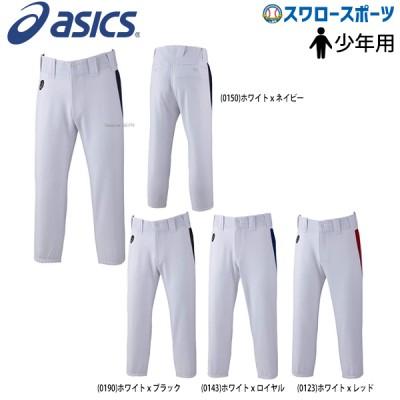 アシックス ベースボール ジュニア 野球 ユニフォームパンツ ズボン レギュラー BAL12J