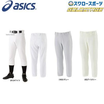 アシックス ベースボール ゴールドステージ スクールゲーム 野球 ユニフォームパンツ ズボン (レギュラー) BAP013