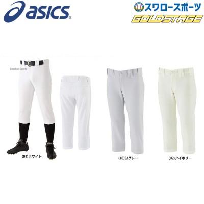 アシックス ベースボール ゴールドステージ スクールゲーム 野球 ユニフォームパンツ ズボン (ショートフィット) BAP014