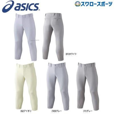 アシックス ベースボール スクールゲーム 野球 ユニフォームパンツ ズボン レギュラー BAP017