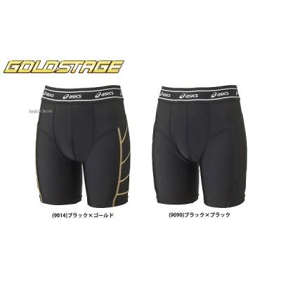 【即日出荷】 アシックス ベースボール ゴールドステージ スライディングパンツ BAQ006
