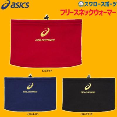 【即日出荷】 アシックス ベースボール ゴールドステージ ネックウォーマー BAQ300