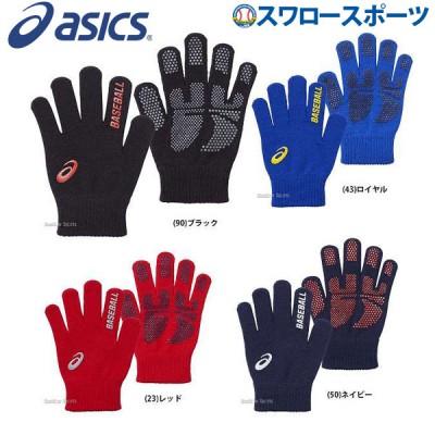 アシックス ベースボール ミニグローブ (伸縮タイプ) 防寒 手袋 両手 BAQ303