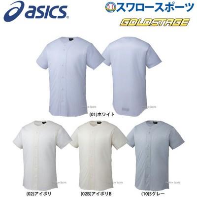 アシックス ベースボール ASICS ゴールドステージ スクールゲームシャツ BAS020