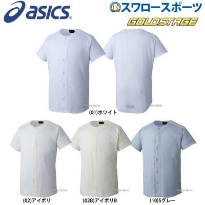 アシックス ベースボール ASICS ゴールドステージ スクールゲームシャツ BAS021