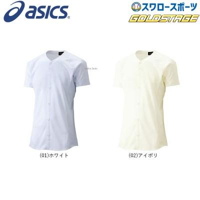 アシックス ベースボール ASICS ゴールドステージ スクールブレードゲームシャツ BAS100
