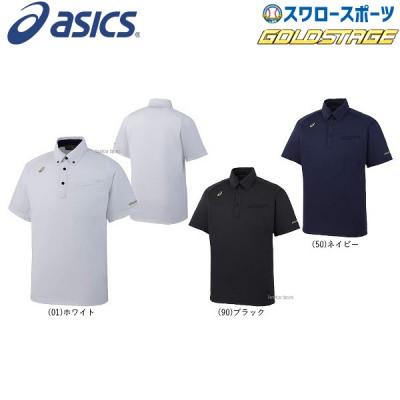 アシックス ベースボール ASICS ゴールドステージ ボタンダウンシャツ BAT010