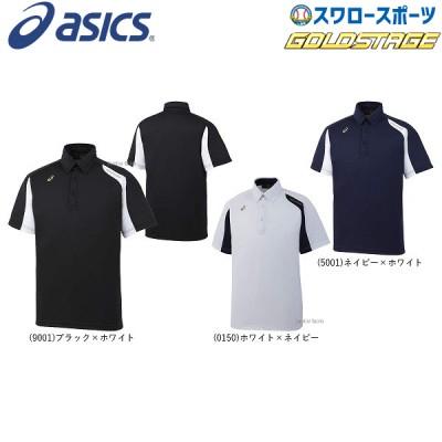 アシックス ベースボール ASICS ゴールドステージ ボタンダウンシャツ BAT011