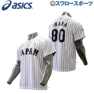 【即日出荷】 アシックス 侍ジャパン ユニフォームTシャツ ホーム 背番号 ネーム入り BAT710 入学祝い