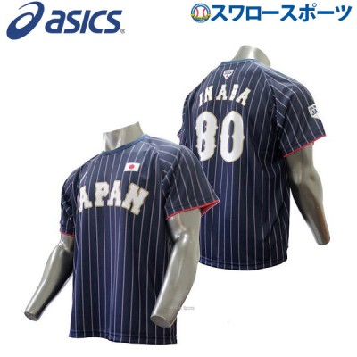 【即日出荷】 アシックス 侍ジャパン ユニフォームTシャツ ビジター 背番号 ネーム入りBAT711 入学祝い