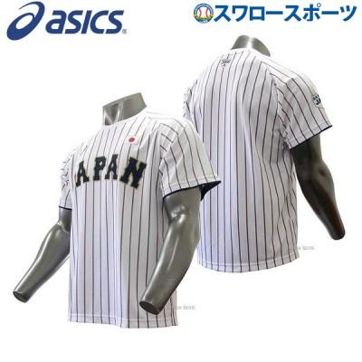【即日出荷】 アシックス 侍ジャパン ユニフォームTシャツ ホーム BAT712 入学祝い