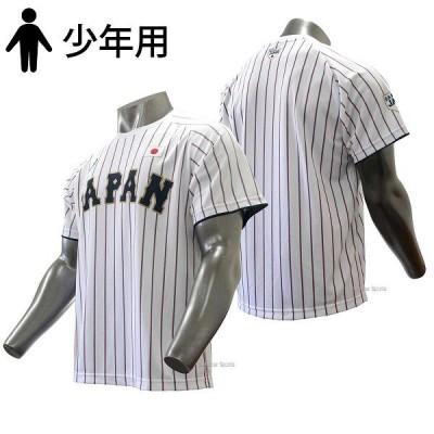 【即日出荷】 アシックス 侍ジャパン 少年用 ユニフォームTシャツ ホーム BAT71J