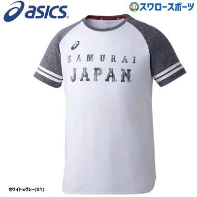 アシックス Tシャツ 侍ジャパン BAT751