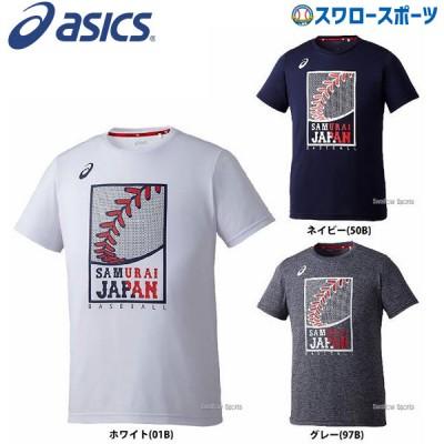 アシックス Tシャツ3 侍ジャパン BAT752