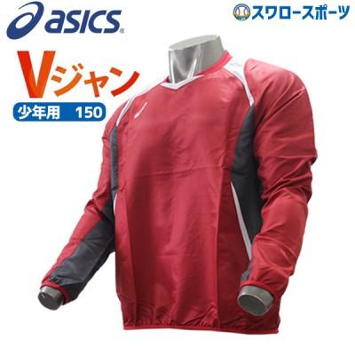 【即日出荷】 アシックス ベースボール 限定 Vジャン LS BAV016