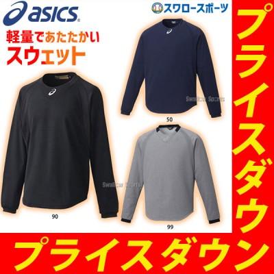 【即日出荷】 アシックス ベースボール フリース ジャケット フィールドトップ  BAW205