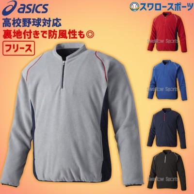 アシックス ベースボール フリースジャケット BAW210