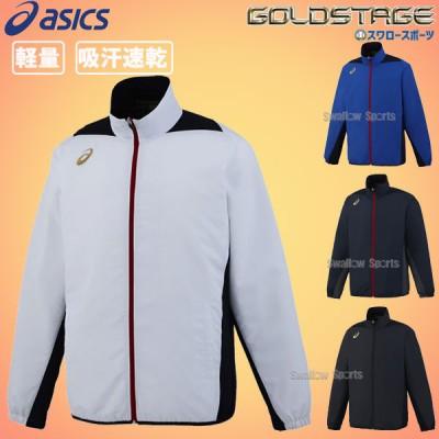 アシックス ベースボール ASICS ゴールドステージ クロスアップジャケットLS BAW315