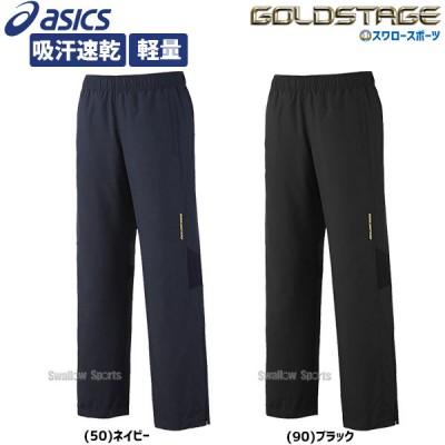 アシックス ベースボール ASICS ゴールドステージ クロスアップパンツ BAW415