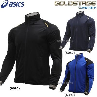 アシックス ベースボール ウォームアップ ゴールドステージ ウォームアップシャツ BAW500